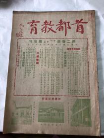 民国少见 南京资料 首都教育 民众教育专号