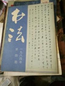 书法1984年第四期