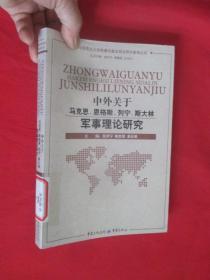 中外关于马克思、恩格斯、列宁、斯大林军事理论研究【小16开】