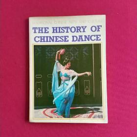 THE HISTORY OF CHINESE DANCE中国舞蹈史话(外文版)