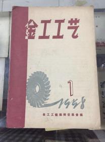 金工工艺(1958年第一期)创刊号  印数5935份