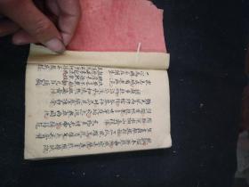 书法字体对联手抄本