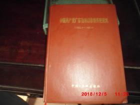 中国共产党广东省海口市组织史资料  1926.4---1988.4