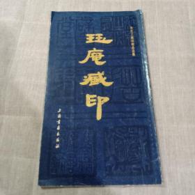珏庵藏印:寿石工藏印精品选集