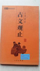 古文观止  [清]吴楚材、吴调侯 编选 三秦出版社 9787805462974