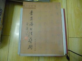 李发胜书法艺术(简帛书体)