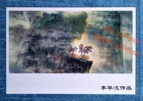 李华弌绘画作品集锦:宋式山水 青山古松图 【明信片 1张】
