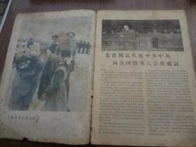 中国妇女   59年第21期   75品显旧