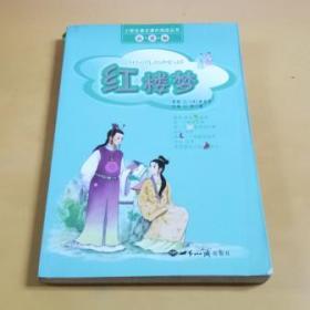 小学生语文课外阅读丛书::红楼梦(注音彩绘版)书侧有轻微霉点