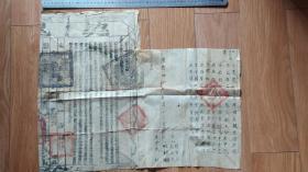 清代地契契约类-----清代乾隆40年,山东省博山县