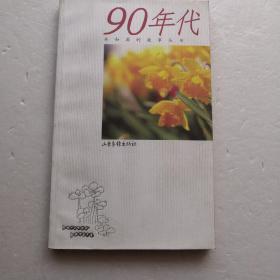 共和国的故事~90年代