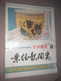 景德镇陶瓷 1988年第4期