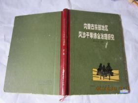 内蒙古东部地区风沙干旱综合治理研究.第一集