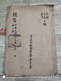民国三十三年(1944年)湖南省立第九中学校舍建筑捐赠薄一本    拍