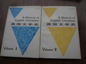 英国文学史   第一二册合售 (英文版)  放置书口黄斑较重定85品见图