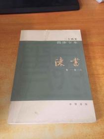 二十四史 简体字本  陈书(18)全一册 平装