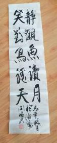 书法对联:静观鱼读月笑对鸟谈天   阎福君,辽宁省社会科学院院长