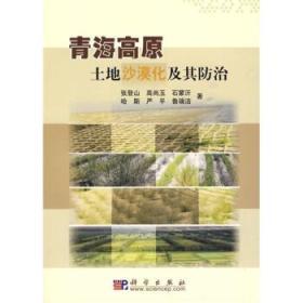 青海高原土地沙漠化及其防治 张登山 等 科学出版社 9787030257093