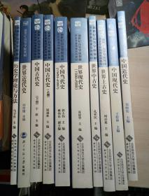新世纪高等学校教材 历史学专业基础课程系列教材:《世界现代史》《世界上古史》《世界中古史》《世界近代史》《中国近代史》《中国当代史》《中国现代史》《中国古代史 上下册》《历史学理论与方法》10册合售
