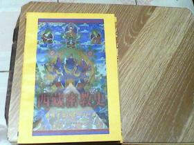 西藏密教史