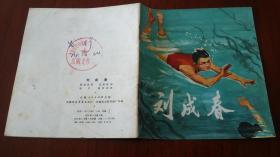 彩色连环画:刘成春(大缺本!)  盖准予发行有章的样书