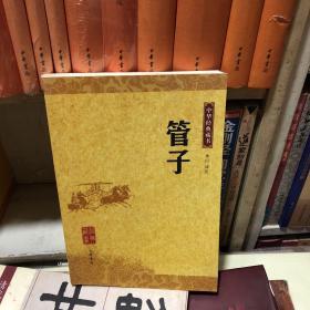 中华经典藏书:管子