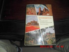 俄文书 (精装1962年版  附地图))