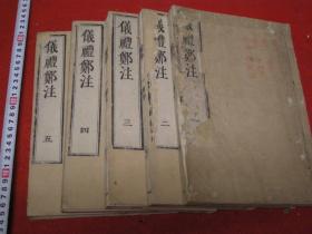 嘉庆元年和刻《仪礼郑注》5册17卷全,宽政八年刊。郑玄古注