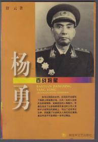 百战将星杨勇(杨勇之子杨冀平将军签名赠本)