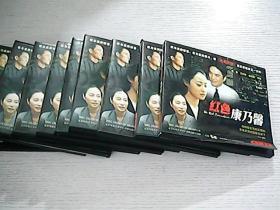 22集电视连续剧【红色康乃馨】 22张蝶