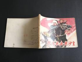 连环画:狠狠抗击老沙皇 (1975年1版1印)