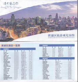 黄浦区旅游观光导图