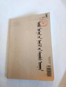 蒙文版期刊:内蒙古社会科学(2015年第1期)