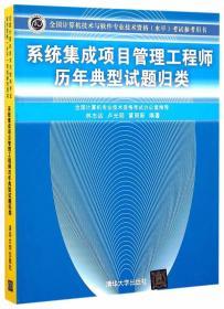 系统集成项目管理工程师历年典型试题归类 林志远,卢光明,黄丽新著 清华大学出版社