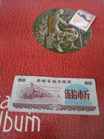 【粮票】1972年安徽省粮票50斤