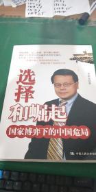 选择和崛起:国家博弈下的中国危局