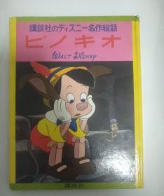 日文原版  儿童故事书