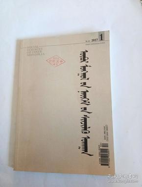 蒙文版期刊:内蒙古社会科学(2017年第1期)