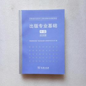 出版专业基础中级(2015年版)品佳
