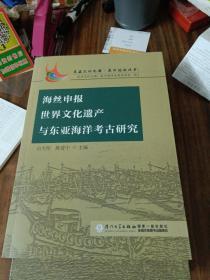 海丝申报世界文化遗产与东亚海洋考古研究