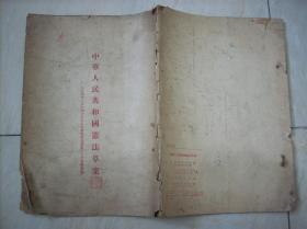 中华人民共和国宪法草案