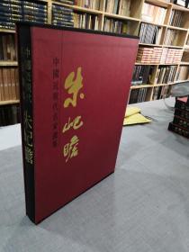 中国近现代名家画集 朱屺瞻 (精装带函套)