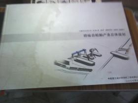 赣榆县船舶产业总体规划(八开精装)