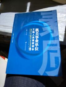 机关事业单位工勤人员素质读本