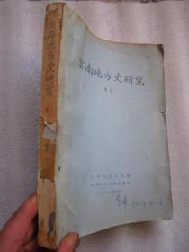 《云南地方史研究》清晰蜡刻油印本  500多页厚本   完整无缺