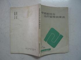 中西医结合治疗疑难病案选(著者签赠本)1989年一版一印,内页无涂画