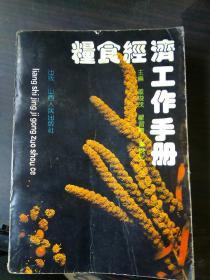 粮食经济工作手册
