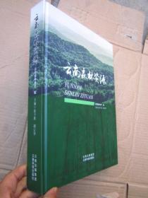 正版现货《云南森林资源》大16开精装  全新 (前附图46页若干幅、正文510页、)