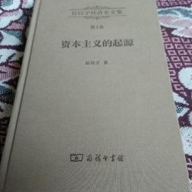 厉以宁经济史文集 第3卷:资本主义的起源——比较经济史研究