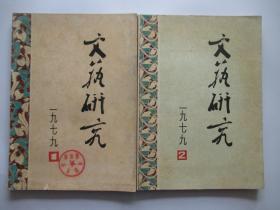 文艺研究 1979年第1、2期 含创刊号